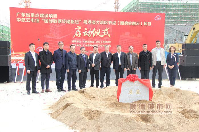 引领新基建,赋能三龙湾,顺德金融云项目启动